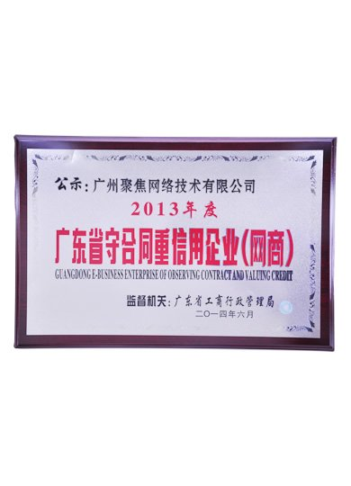 2013年度广东省守合同重信用企业(网商)